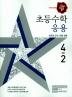 초등 수학 응용 4-2(2018)(수학 좀 한다면 디딤돌)