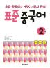 표준 중국어 2급(CD1장포함)