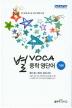 중학 영단어: 기본(2021)(별 VOCA)