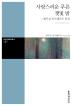사랑스러운 푸른 잿빛 밤(대산세계문학총서 157)