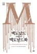 맥도날드 그리고 맥도날드화(개정판 8판)