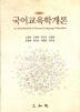 국어교육학개론(4판)(양장본 HardCover)