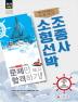 소형선박조종사(해기사 시험대비)(8절)(2018)(개정판)
