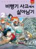 비행기 사고에서 살아남기. 2(서바이벌 만화 과학상식 시리즈)