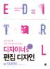 디자이너's Pro 편집 디자인(편집 업무별 실무 프로젝트로 배우는)(CD1장포함)