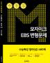 고등 영어(상) 480제 수능특강(2018)(모자이크 EBS 변형문제)