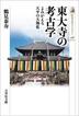 [해외]東大寺の考古學 よみがえる天平の大伽藍