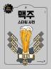 맥주 스타일 사전(2판)