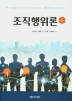 조직행위론(5판)