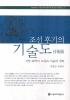 조선 후기의 기술도(서울대학교 규장각한국학연구원 한국학 연구총서 18)(양장본 HardCover)