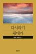 다시라기/광대가(공연예술신서 78)