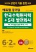 2021 하반기 에듀윌 공기업 한국수력원자력+5대 발전회사NCS+전공 봉투모의고사 6+2회