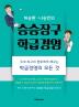 승승장구 학급경영(허승환 나승빈의)