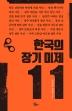 한국의 장기 미제 11