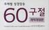 주제별성경암송60구절-개역개정판
