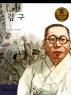 김구(교과서 큰 인물 이야기 25)