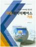 의료데이터베이스 기초(액세스2010을 활용한)(CD1장포함)