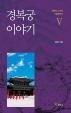 경복궁 이야기(최준식 교수의 서울문화지 5)