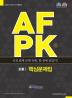 AFPK �ٽɹ�����: ���1