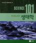 SCIENCE(사이언스) 101: 생태학(스미스소니언 교양과학 백과 4)