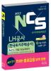 LH공사(한국토지주택공사) NCS직업기초능력평가(2017)(NCS)(2판)
