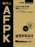 AFPK 실전모의고사(2018)(봉투)(해커스)