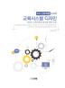 교육시스템 디자인(4차 산업혁명 시대의)