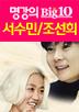 2017년 명강의 Big10 : 서수민/조선희 센텀점 티켓