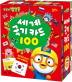 뽀롱뽀롱 뽀로로 세계 국기 카드 100