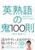 [해외]英熟語の鬼100則 認知言語學で「氣持ち」を捉える