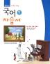중학교 국어1 자습서 전경원 (1학년1학기)(2013)