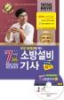 소방설비기사 실기 7개년 과년도(전기 4-7)(2019)(무료 동영상이 있는)(개정판)(CD1장포함)