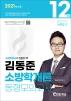 김동준 소방학개론 동형모의고사 12회(2021)