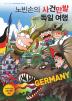 노빈손의 사건만발 독일 여행(신나는 노빈손 세계 역사탐험 시리즈 9)