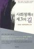 사회정책의 제3의 길: 한국형 사회투자정책의 모색(양장본 HardCover)
