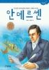안데르센(논리논술대비 위인전기 저학년 교과서 위인동화 48)