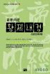 황제내경: 소문편(만화)(만화로 읽는 중국전통문화총서 2)