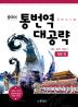 중국어 통번역 대공략: 작문 편