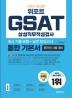 GSAT 삼성직무적성검사 통합 기본서(2021)(위포트)