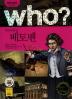 Who? 루트비히 판 베토벤(개정판)(세계 위인전 Who 28)(양장본 HardCover)