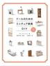 [보유]ド-ルのためのミニチュア家具DIY