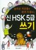 신 HSK 5급 쓰기(놀라운 적중률로 완전 득점하는)