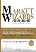 시장의 마법사들(양장본 HardCover)