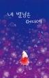 내 별님은 어디에(봄봄 아름다운 그림책 80)(양장본 HardCover)