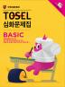TOSEL 심화문제집 Basic(CD1장포함)
