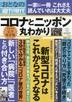 [해외]おとなの週刊現代 完全保存版 2020VOL.7