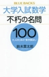 """[해외]大學入試數學不朽の名問100 大人のための""""數學腕試し"""""""