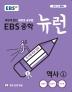 중학 역사1(2020)(EBS 뉴런)