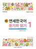 연세한국어 듣기와 읽기. 1(English Version)(새)