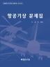 항공기상 문제집(항공종사자학과 시험문제 시리즈 2)